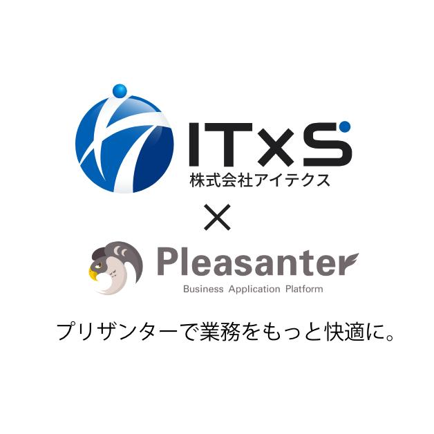 株式会社アイテクス×プリザンター